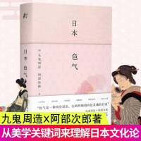日本色气 精装典藏 精美彩插 写给恋人们的美学书 日本的美之理念 颠覆性婚恋观 创新性的哲学注解 探