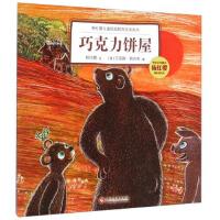 [二手旧书9成新]杨红樱儿童情商教育绘本系列:巧克力饼屋,杨红樱,[法] 艾莲娜・勒内弗 绘,978751421099