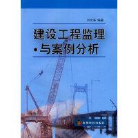建设工程监理与案例分析