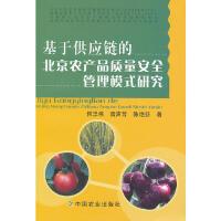 基于供应链的北京农产品质量安全管理模式研究/何忠伟 等