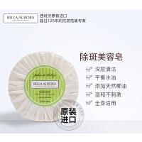 西班牙BELLA AURORA贝雅欧若拉 椰油精华祛斑美容皂淡斑深层清洁洁面皂 100g