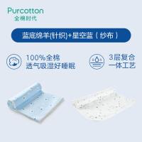 全棉时代 婴儿针织复合隔尿垫可洗大号隔尿床单2条