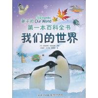 孩子的第一本百科全书 我们的世界