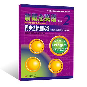 新概念英语2 同步达标测试卷 (新概念英语学习必备)