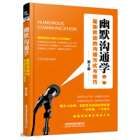 幽默沟通学:最受欢迎的沟通方式与技巧(第2版)