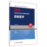 放射医学(适用专业放射医学中级)/2015全国卫生专业技术资