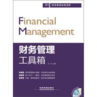 【二手旧书9成新】财务管理工具箱-徐伟 中国铁道出版社-9787113168551