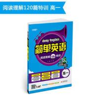 【二手书8成新】简单英语 阅读理解120篇特训(高一 (2019版 刘强 北京教育出版社