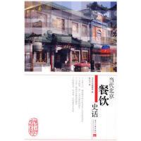 【二手书8成新】当代北京餐饮史话 柯小卫 9787801708403