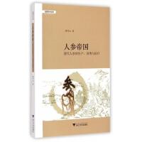 人参帝国(清代人参的生产消费与医疗)/启真学术文库