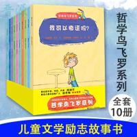 哲学鸟飞罗系列 小学生课外阅读正版童书 书籍一二年级课外书必读三年级课外必读书籍6-9-12岁* 接力