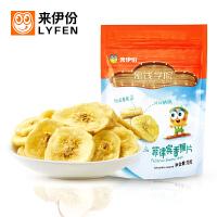 【99元任选15件】香蕉片70gx2干片口感香脆小吃果干美味食来一份