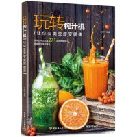 玩转榨汁机:让你变美变瘦变健康 刘建平 9787518410460