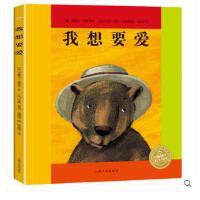 我想要爱(平)法国巴亚绘本系列 3-6岁儿童绘本 幼儿情商成长启蒙 绘本图画书 儿童读物教辅
