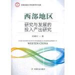 西部地区研究与发展的投入产出研究
