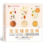 宝宝辅食宝典(随书附膳食周计划与实用营养知识)