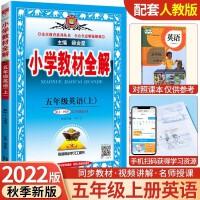 2020秋小学教材全解5五年级上册英语全解人教PEP版教材同步解析练习册/五5年级上册英语教辅工具书