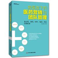 医改下的医药营销与团队管理 处方药普药OTC疫苗药店营销销售技巧书籍