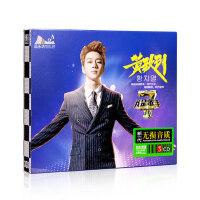 我是歌手第四季选手 黄致列歌曲专辑CD 精选歌曲流行音乐光盘碟片
