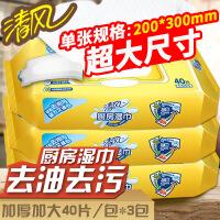 清风厨房湿巾纸清洁去油污家庭装湿纸巾油烟机专用清洁湿巾120片