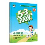 2018秋小儿朗53天天练小学数学四年级上册BSD北师大版 小学4年级数学5.3天天练数学北师大版