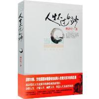 【二手旧书9成新】人生不过如此(林语堂著),林语堂 ,陕西师范大学出版社,9787561337561