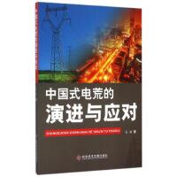 【正版二手书9成新左右】中国式电荒的演进与应对 吴疆 科学技术文献出版社