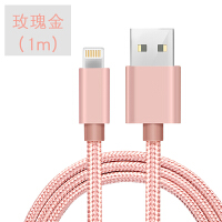 苹果数据线iPhone6s充电线i7plus手机x加长p快充1米高速usb快充闪充充电器 1m