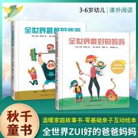 秋千童书:温暖家庭系列精装绘本:全世界最好的妈妈+全世界最酷的爸爸 2本套 适读年龄3-6岁 秋千童书 一套融绘本和手工