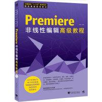 中国高校十二五数字艺术精品课程规划教材:Premiere 非线性编辑高级教程(1DVD)(Premiere/非线编/案例