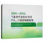 2000―2016年气象条件对全国PM2.5污染影响数据集
