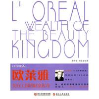 欧莱雅美容王国的财富传奇【正版书籍,满额减,放心购买】