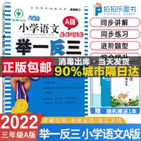 举一反三三年级语文A版基础训练篇2021新版