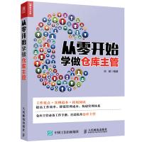 从零开始学做仓库主管 企业管理书籍 仓库管理书籍 仓库管理方法流程技巧细节书籍