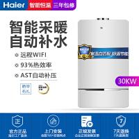 【当当自营】海尔(Haier)L1PB30-HL(T)  燃气壁挂炉采暖炉  WIFI远程智控 30KW 供暖热水二合一