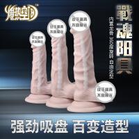 【支持礼品卡支付】爆热空间 战魂龙骨仿真阳具女用自慰器 情趣性玩具成人用品
