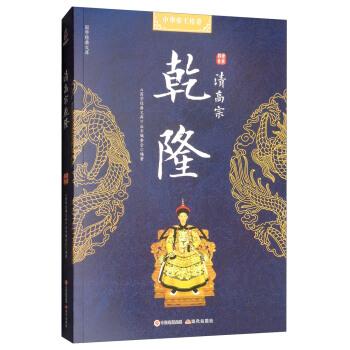 清高宗乾隆 《国学经典文库》丛书编委会 9787514367508