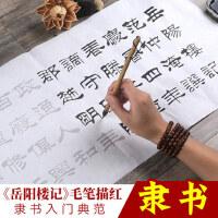 刘炳森岳阳楼记毛笔字帖初学者隶书入门书法描红字帖临摹宣纸长卷