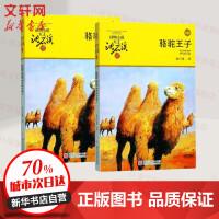 骆驼王子(升级版) 浙江少年儿童出版社[共2套]