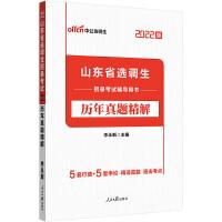 中公教育2022山东省选调生招录考试:历年真题精解