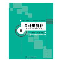 """会计电算化――基于T3用友通标准版(第二版)(""""十三五""""普通高等教育应用型规划教材・会计与财务系列)"""