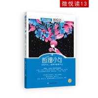 疯狂阅读微悦读13 哲理小句(新版)小美文,大视界--天星教育