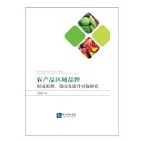 农产品区域品牌:形成机理、效应及提升对策研究