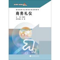 【二手书8成新】国际商务专业:商务礼仪 许宝良 高等教育出版社