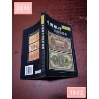 【二手旧书85成新】中国银行旧纸币图录--- 收藏与投资旧纸币鉴赏[3]原版 /许光 梁直 主编 黑龙江人民出版社