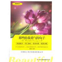 [二手旧书9成新]美丽英文--那些给我勇气的句子,张晨光译,9787553421285,吉林出版集团有限责任公司