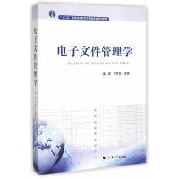 电子文件管理学