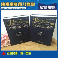 正版诸福棠实用儿科学第8版第八版上下册全2册诸福堂人民卫生出版实用新生儿学(第4版)(精)