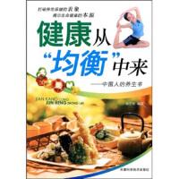【正版二手书9成新左右】健康从均衡中来:中国人的养生书 木子林 天津科学技术出版社