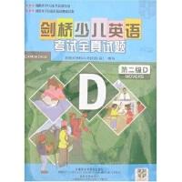 外研社:剑桥少儿英语考试全真试题 第二级D